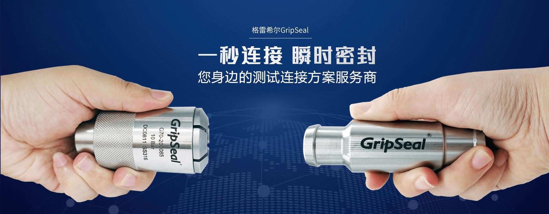 格雷希尔GripSeal你身边的测试连接方案服务商