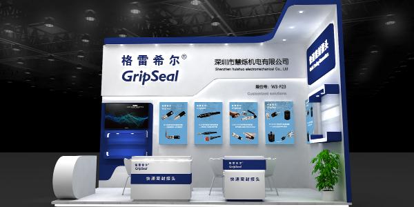 格雷希尔GripSeal诚邀您参加AMTS 2021 汽车装备展