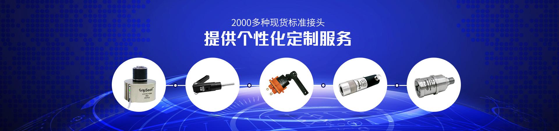 格雷希尔GripSeal 2000多种现货标准接头