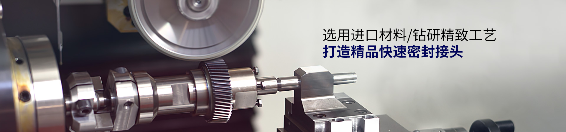 格雷希尔GripSeal专注高难度快速密封接头研发与生产