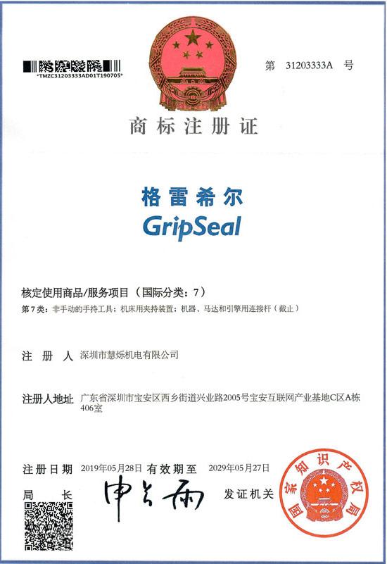 GripSeal商标