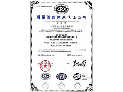 格雷希尔GripSeal2020 ISO证书中文版