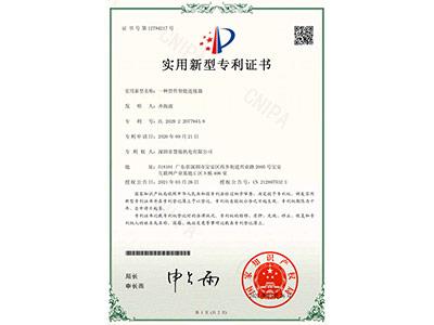 格雷希尔GripSeal实用新型专利证书