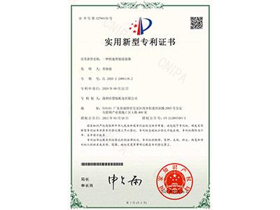 格雷希尔GripSeal实用新型专利证书(签章)